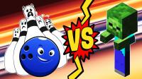 MC吧大战僵尸:保龄球VS僵尸群,竟秒成渣渣?宝妈趣玩