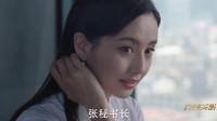 完美关系:谭新凯庆幸江达琳还是单身,江达琳见到大学时仰慕的师哥,满脸羞涩感