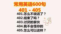 英语小白也能学会的英语,实用英语口语600句401-405,轻松学英语
