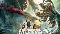 《地藏龙之神农巨兽》探险小队力搏巨兽,因一己之私引来怪兽报复