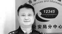 北京一名45岁警察在抗疫一线牺牲 系董存瑞外甥