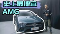 袁启聪试驾奔驰A35L AMG,国产AMG还是真正的AMG吗?