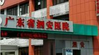 广东泗安医院院长语言粗暴对待职工被免职