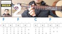 2, 如果这一集看完觉得学尤克里里很难,那一定是…【弹唱宝典】