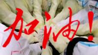 双手凝聚的力量,武汉加油 中国加油!