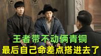 【刘哔】搞笑解说《新世界》!孙红雷一个王者带不动俩青铜,最后差点把自己命搭进去了!