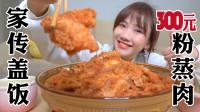 密子君·爱了20多年的家传粉蒸肉,300元做一锅!大坨大坨全是精华