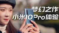 小米10 Pro评测:5000元最好的安卓手机?