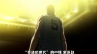 """《黑子的篮球》传说中的""""奇迹的世代""""中锋,霸气登场"""