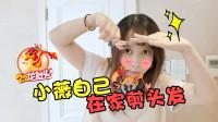 板娘小薇vlog:二月二龙抬头自己在家剪头发,防疫情圆民俗两不误