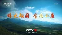【中央广播电视总台央视综合频道(CCTV-1)〈高清〉】(公益广告)《伟大祖国 全面小康》-(60秒) 1080P+ 2020年1月14日