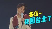 吴青峰前卫造型配美声 竟夺走9m88第一次?