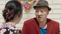 《乡村爱情12》 赵四满心欢喜准备感谢刘能,不料偷听引误会