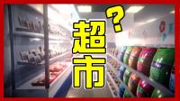 【XY小源】模拟超市还是恐怖游戏