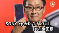 电池增大,经典设计回归,相机还有大提升!索尼Xperia发布会回顾
