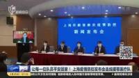 视频|让每一位队员平安回家! 上海疫情防控发布会连线援鄂医疗队