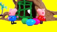 小猪佩奇和乔治在树洞前发现恐龙蛋