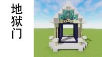 【小落伐】 现代地狱门公园系列-地狱门建筑教程【附schematics文件】