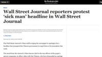 《华尔街日报》53人联名要求公开道歉:这是对许多人的深深冒犯