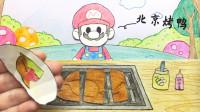 手绘定格动画:马里奥捕捉到一只大葱鸭,做成北京烤鸭