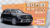 【选车帮帮忙】40万的奔驰SUV怎么买? 2020款奔驰GLC L车型解析