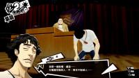 女神异闻录5R中文版实况08:面对正义的制裁!失德教师的自白!