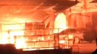 饶平县: 多间店铺被烧,凶猛火光映照到居民家中,引心慌