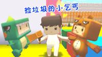 迷你世界:小乞丐来学校捡垃圾,被熊孩子小肥龙看到,原来他另有所图