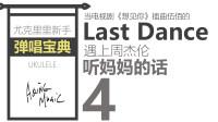 4, 台剧《想见你》中伍佰的Last dance遇见周杰伦的歌曲是怎么样?