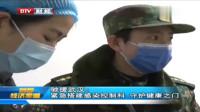 驰援武汉:紧急搭建感染控制科 守护健康之门
