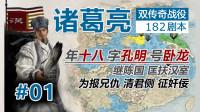 【全面战争:三国】诸葛亮 双传奇 #01 年十八 继陈国 报兄仇 匡扶汉室!
