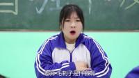 学霸王小九短剧:老师教同学们用纸做毛毛虫,没想男同学做出了一个长虫!太逗了