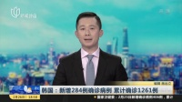 视频|韩国: 新增284例确诊病例 累计确诊1261例