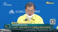 视频|韩国疫情井喷式增长: 24小时内新增284例 累计确诊1261例