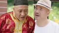 剧集:赵四在《乡村爱情12》中的吓人片段 刘能直接滚下炕