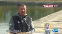 《斗鱼之路》第20集 赵成山对战混养王 小鲫鱼尾数赛落下帷幕