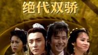 每集8分钟:江琴毒死江枫夫妇,燕南天闯恶人谷遭暗算 绝代双骄第2集