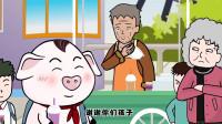 猪屁登:老伴还等着老爷爷回家吃饭,烤红薯没人买怎么办啊?