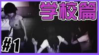 【XY小源】小镇惊魂2 中文字幕 第1期 漂亮的妹子