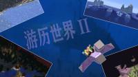 【子梓兰】Minecraft【国际版】#测试版(20w08a)#<2>各色地形(下)