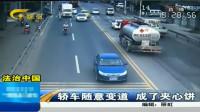 """轿车随意变道,被两货车""""夹击"""",监控拍下事故一瞬间"""