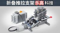 乐高科技 折叠支架 LEGO Technic MOC-011 Folding Stand