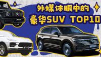 外媒评:2019年10佳豪华SUV,多款车型优惠超10万!