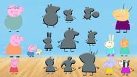 拼图小游戏 帮助小猪佩奇和朋友们找到正确的位置