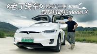 《老丁说车》第四十二集 聊聊特斯拉Model X 老丁出品 新能源汽车纯电动汽车