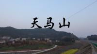 实地风水:讲解断头山 天马山的风水 李双林