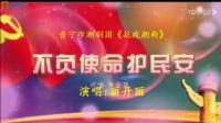 抗疫潮曲: 不负使命护民安-李丹丽