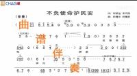 潮剧曲谱: 不负使命护民安(曲谱 伴奏)