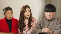 陈翔六点半:给女儿谈婚论嫁还要找大师,这家庭太奇葩了!