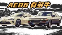 云评丰田AE86,豆腐车的封神之路